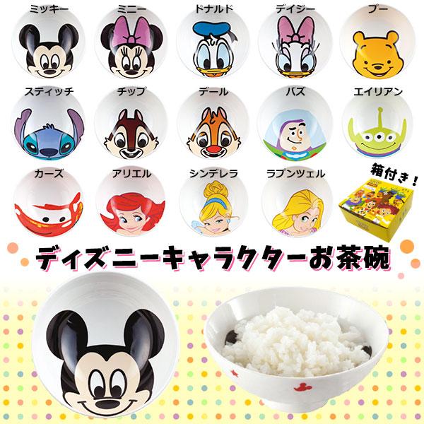 ディズニーキャラクター食器
