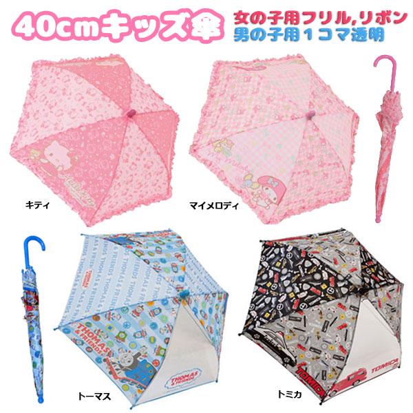 40cm傘