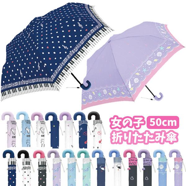 155女の子折傘