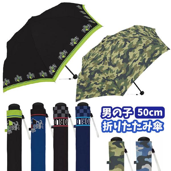 155男の子折傘