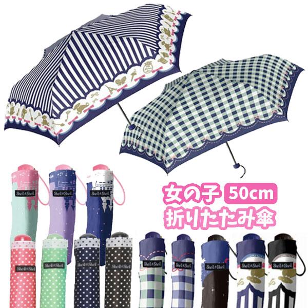 176女の子傘