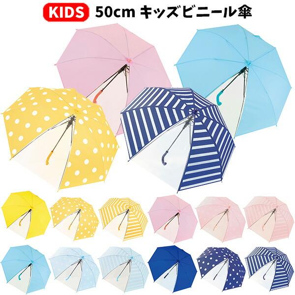 115ビニール傘