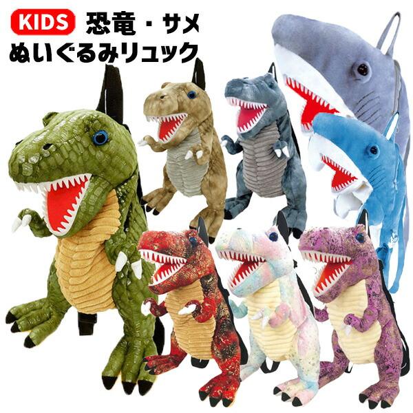 121恐竜リュック