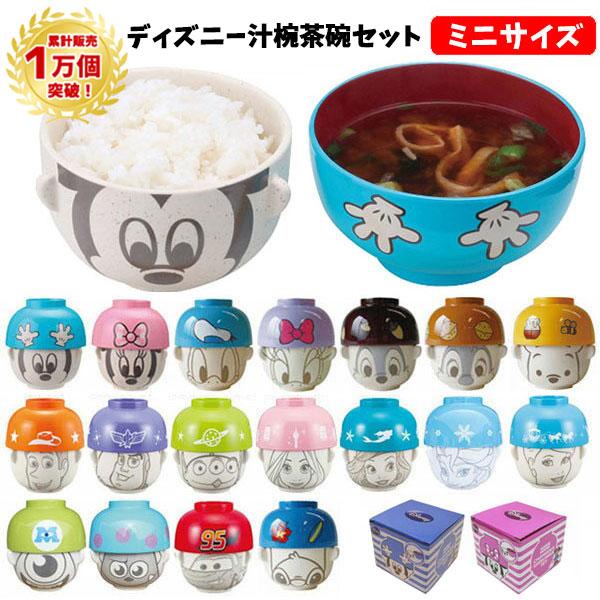 Dミニ汁椀茶碗1
