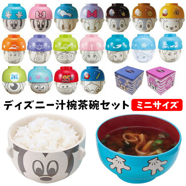 128D汁椀茶碗ミニ1