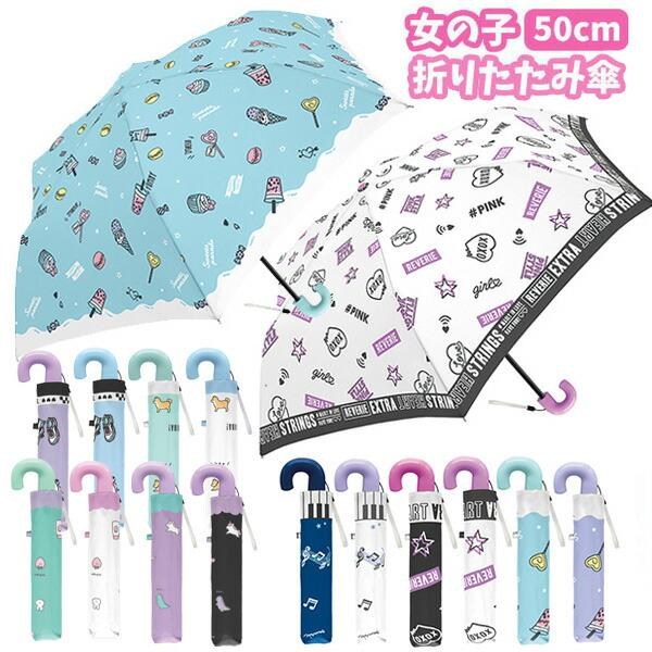 153女の子折傘2020