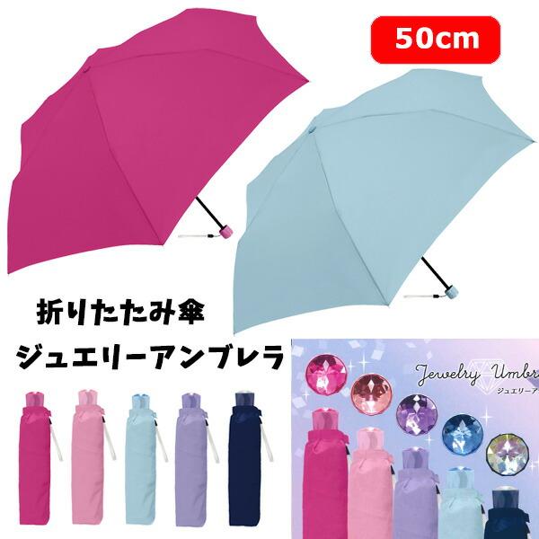 153ジュエリー傘
