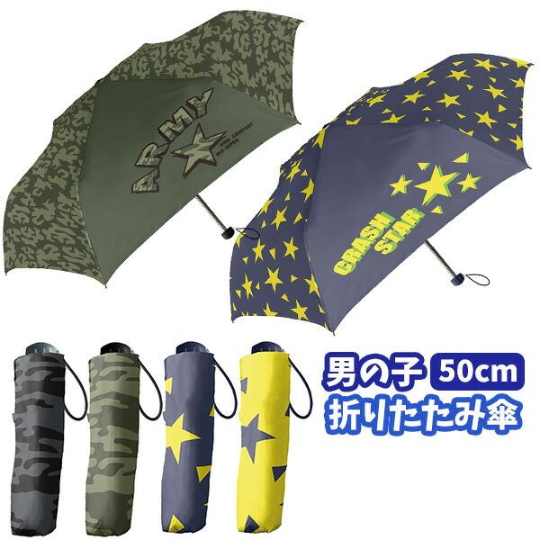 176男の子折傘