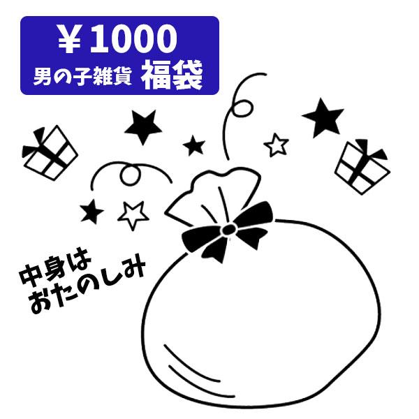 男福袋1000