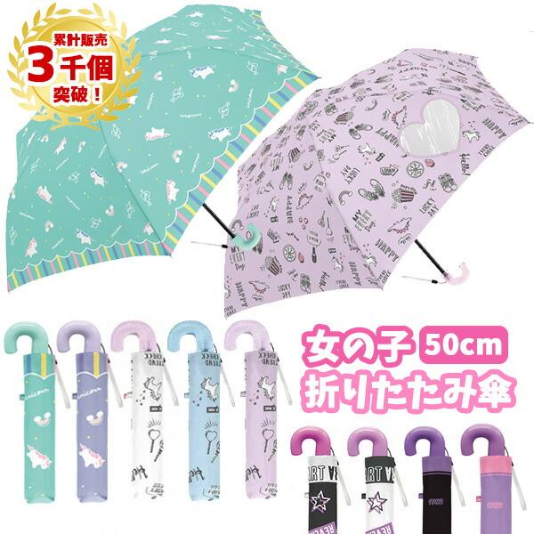 153女の子折傘