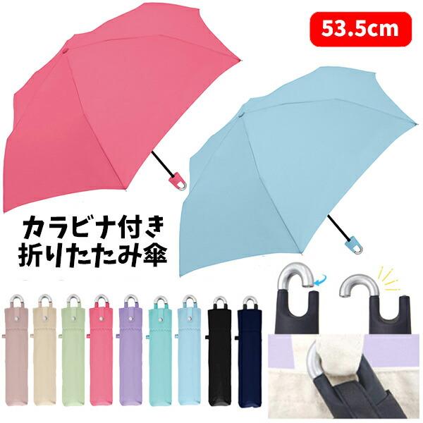 153カラビナ折傘