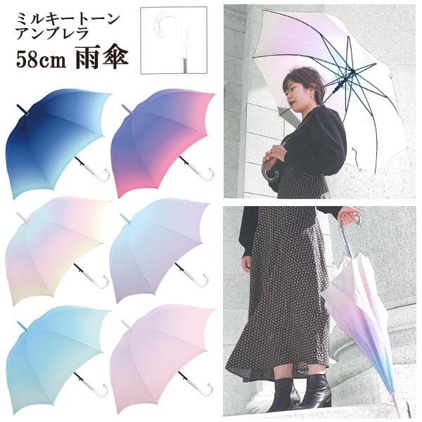 153ミルキートーン雨傘