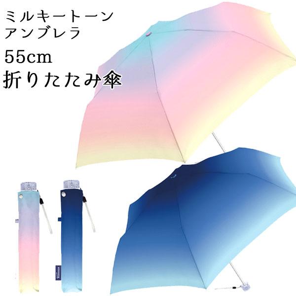 153ミルキートーン折傘