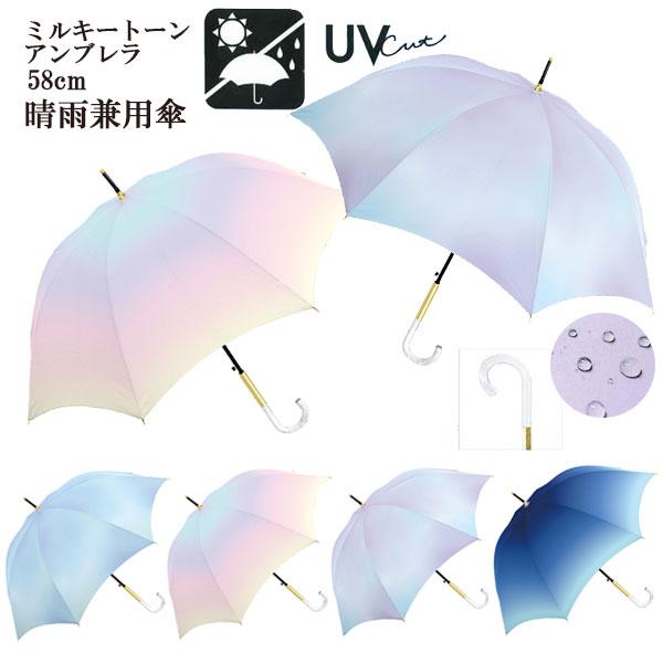 153ミルキートーン日傘