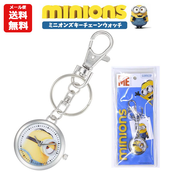 ミニオン時計3
