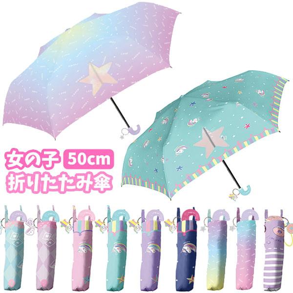 176女の子折傘