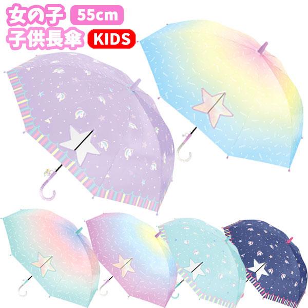 176女の子長傘