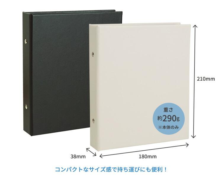 リング式高透明アルバム