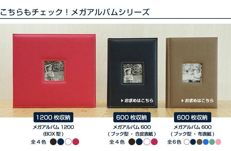 メガアルバム600ATSUIOMOI