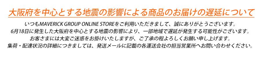 大阪府を中心とする地震の影響による商品のお届けの遅延について