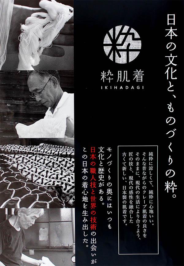 """""""日本職人による高島ちぢみ粋ステテコ""""/"""