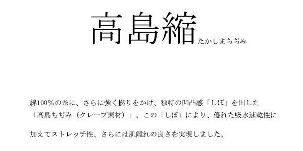 """""""日本職人によるステテコ""""/"""