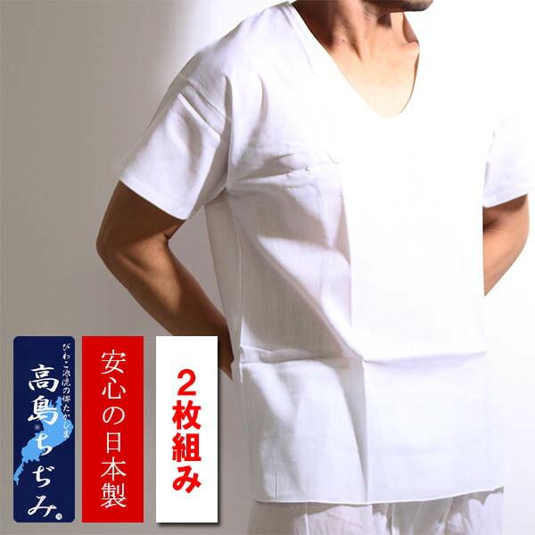"""""""2枚組みの高島ちぢみクレープシャツ""""/"""