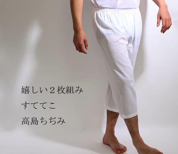 """""""嬉しい2枚組み無地(白)ステテコ""""/"""