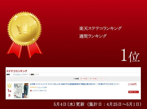 """""""2016年週間楽天ランキング1位受賞""""/"""
