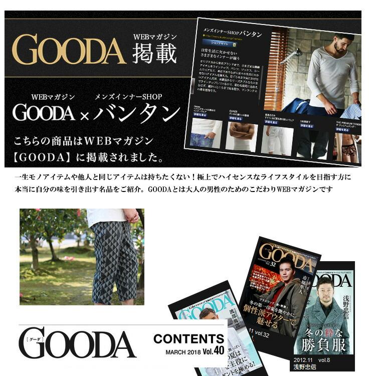Gooda「グーダ」 モノにこだわる男のライフスタイルマガジン雑誌掲載