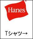 HanesといえばTシャツ、パックTも