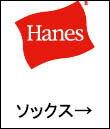 Hanes人気のソックス セットが人気