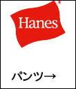 Hanesパンツ各種トランクス、ボクサーパンツ、タイツ、レギンス、ブリーフ