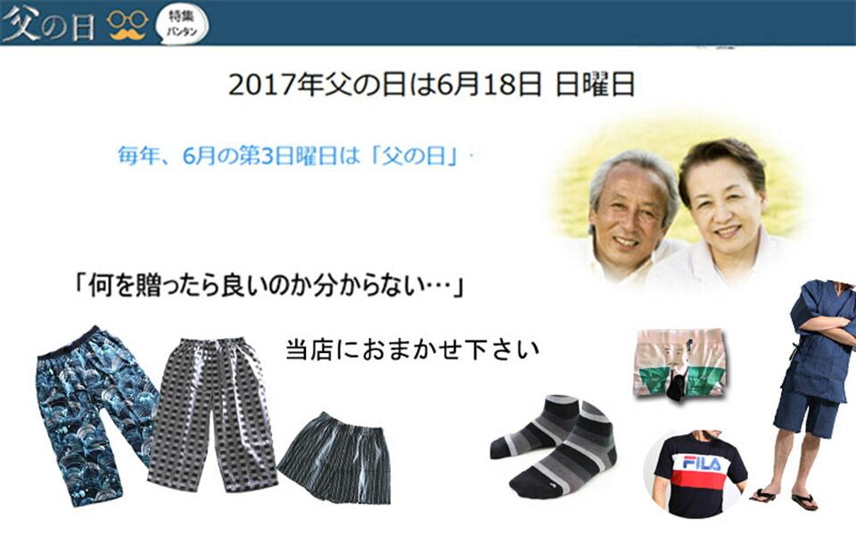 父の日!甚平作務衣ステテコ2017春夏特集店長おすすめ商品