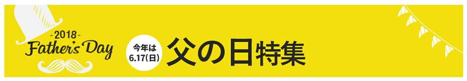 父の日!甚平作務衣ステテコ2018春夏特集店長おすすめ商品