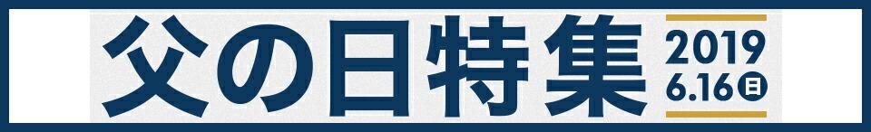 父の日!甚平作務衣ステテコ2019春夏特集店長おすすめ商品