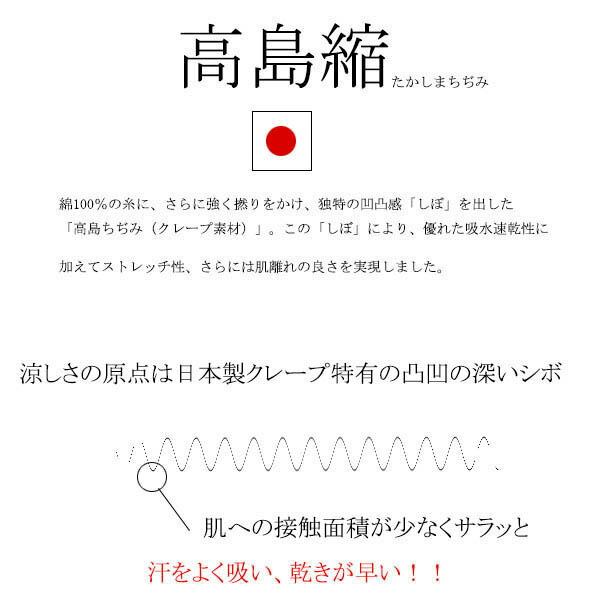 """""""ゆったりと着用できるステテコ""""/"""