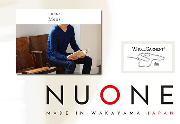 NUONE(ヌワン)・・・SHIMA SEIKIの革命的なホールガーメント島精機製作所