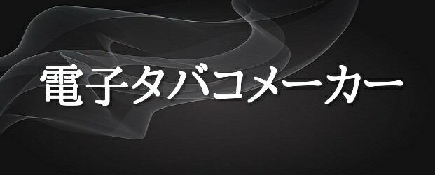 電子タバコメーカー