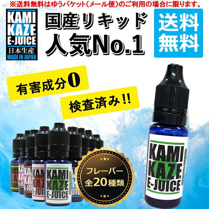 【送料無料】国内人気NO1!国産 リキッド【KAMIKAZE E-JUICE(カミカゼ)15ml】