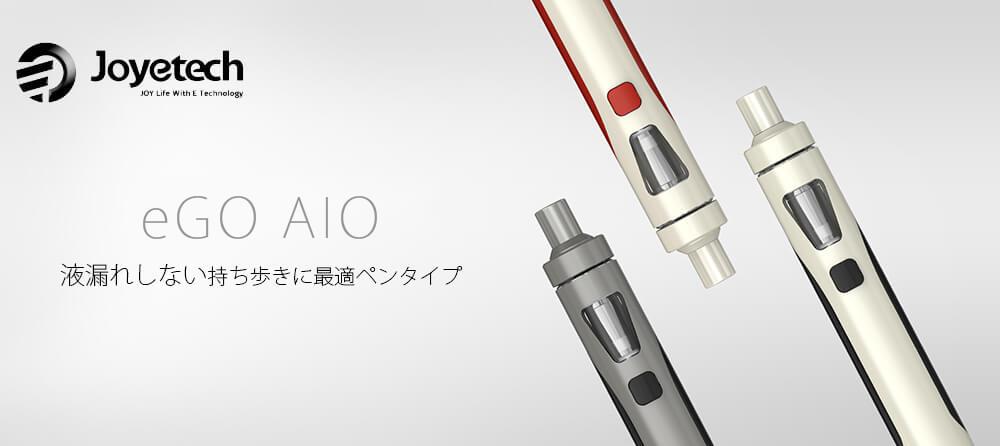 手のひらサイズ一体型電子たばこeGO-AIO