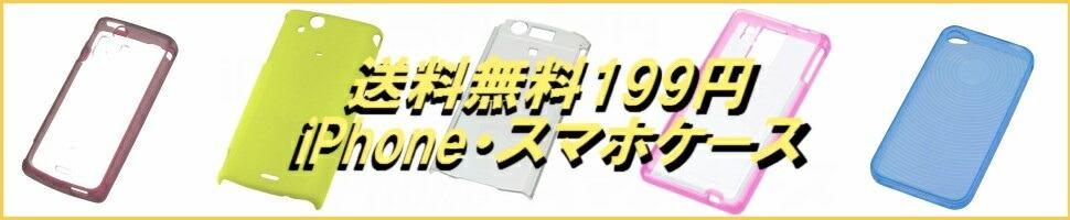 199円ケース
