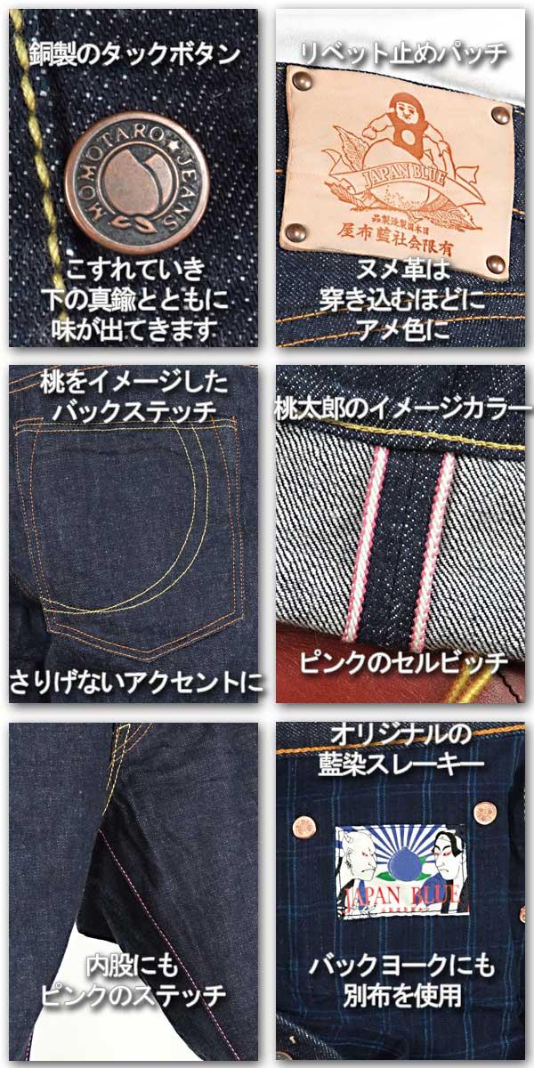 メンズ 【MOMOTARO JEANS】【桃太郎ジーンズ】1クラシックインディゴ スリムテーパードパンツ G004-MB の画像7