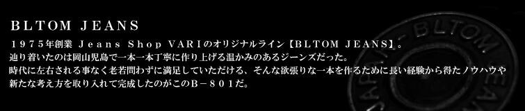 メンズ 【BLTOM】【ブルトム】オリジナルストレート ワンウォッシュ ブラック B-801 の画像5