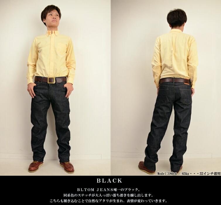 メンズ 【BLTOM】【ブルトム】オリジナルストレート ワンウォッシュ ブラック B-801 の画像8