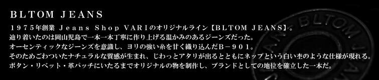 メンズ 【BLTOM】【ブルトム】 B-901OW の画像5