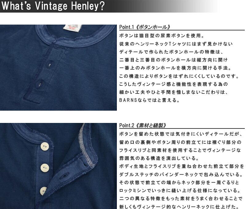 メンズ 【BARNS】【バーンズ】丸胴ボディ ユニオンフラットシーマ縫製 ヴィンテージヘンリーネックTシャツ BR-8146 の画像6