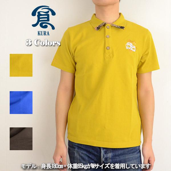 メンズ 備中倉敷工房 倉 25537[ro]ドクロ桜刺繍 ポロシャツ の画像4