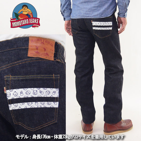 メンズ 桃太郎ジーンズ モモタロウジーンズ MOMOTARO JEANS 0705SP[ay]日本製 特濃インディゴ15.7オンスデニム 出陣ローライズタイトフィットストレートジーンズ の画像4