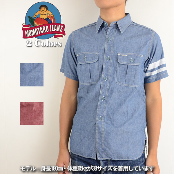 メンズ 桃太郎ジーンズ モモタロウジーンズ MOMOTARO JEANS SJ092[ay]シャツ 出陣シャンブレーシャツ の画像4